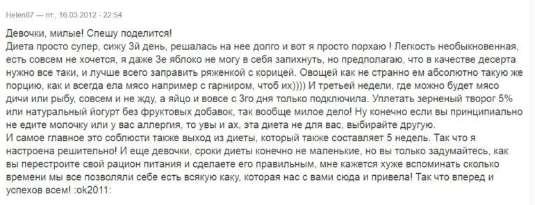 Отзыв о диете Протасова