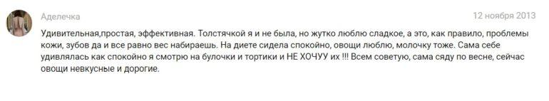 Отзыв о результате после диеты Протасова