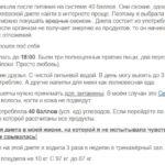 Мнение о Кремлевской диете