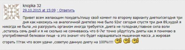 Отзыв о диете 10 кг за 10 дней