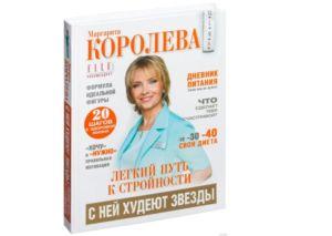 Книга диетолога МаргаритыКоролевой
