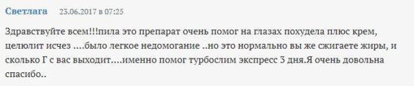 Отзыв о применении Турбослим