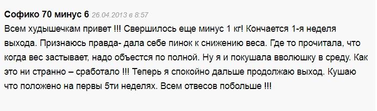 Отзыв о похудении на диете Протасова