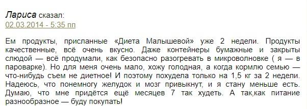 Отзыв о диете Елены Малышевой