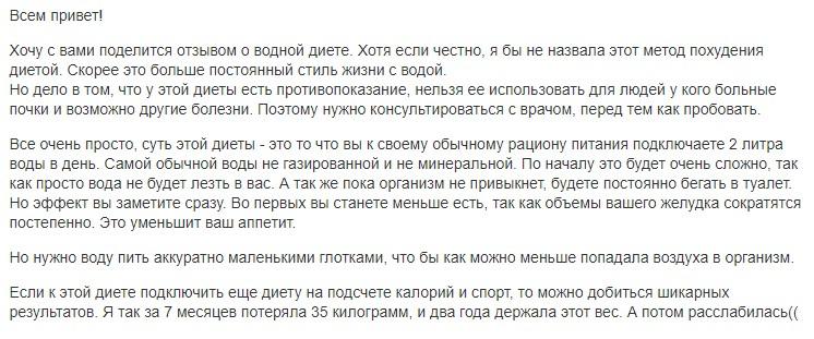 Отзыв О Водной Диете.