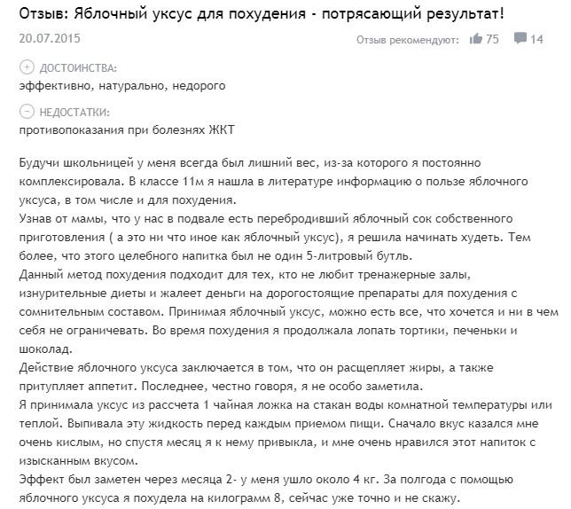 Диета На Яблочном Уксусе Отзывы И Результаты.