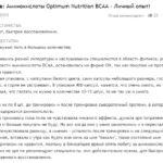 Отзыв о BCAA
